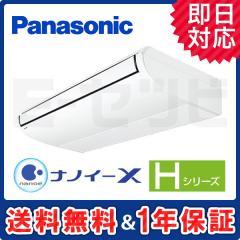 【在庫品薄】パナソニック 天井吊形 Hシリーズ 5馬力 シングル