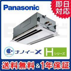 【在庫品薄】パナソニック 2方向天井カセット形 Hシリーズ 2馬力 シングル