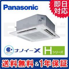 【在庫品薄】パナソニック 4方向天井カセット形 Hシリーズ 3馬力 シングル
