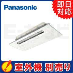 パナソニック 天井ビルトイン1方向タイプ 10畳程度 システムマルチ 室内ユニット