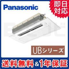 パナソニック 天井ビルトイン1方向タイプ UBシリーズ 14畳程度 シングル