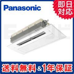 【在庫品薄】パナソニック 天井ビルトイン1方向タイプ 14畳程度 シングル