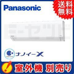 【在庫品薄】パナソニック 壁かけタイプ 6畳程度 システムマルチ室内ユニット