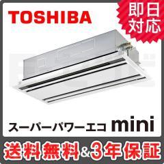 東芝 天井カセット2方向 スーパーパワーエコmini 2.5馬力 シングル