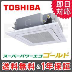 東芝 天井カセット4方向 スーパーパワーエコゴールド 1.5馬力 シングル 冷媒R32