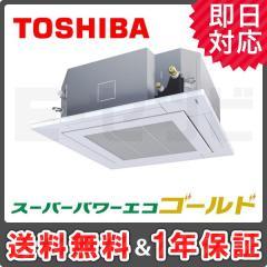 東芝 天井カセット4方向 スーパーパワーエコゴールド 3馬力 シングル 冷媒R32