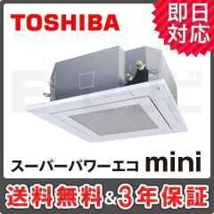 東芝 天井カセット4方向 スーパーパワーエコmini 4馬力 シングル