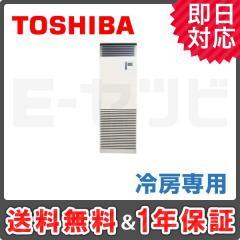 東芝 床置スタンド形 冷房専用 6馬力 シングル 冷媒R32