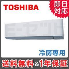 東芝 壁掛形 冷房専用 3馬力 シングル 冷媒R32