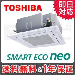 東芝 天井カセット4方向 スマートエコneo 3馬力 シングル 冷媒R32