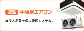 中温用 業務用エアコン